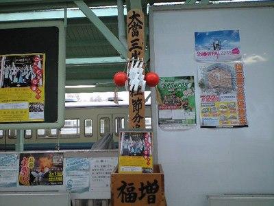 三峰口駅に飾ってある「ごもっとも様」