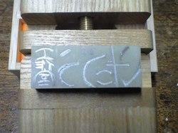 石のハンコ「篆刻」