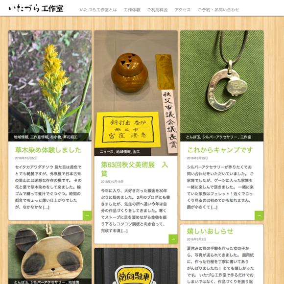 新しい「いたづら工作室」ホームページで更新中!