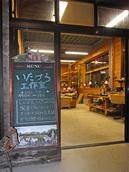 亀山湖畔のいたづら工作室